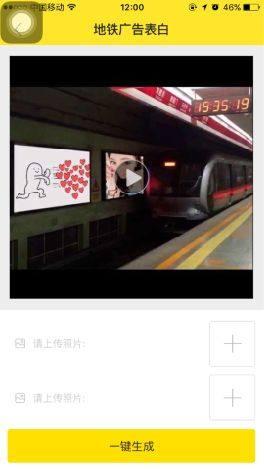 怎么制作地铁广告表白小视频?地铁广告表白视频生成方法图片3