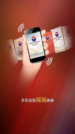 茅台防伪溯源软件苹果版ios手机版官方下载安装图1: