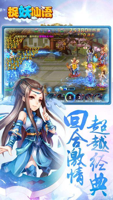 捉妖仙语手游官方正版图1: