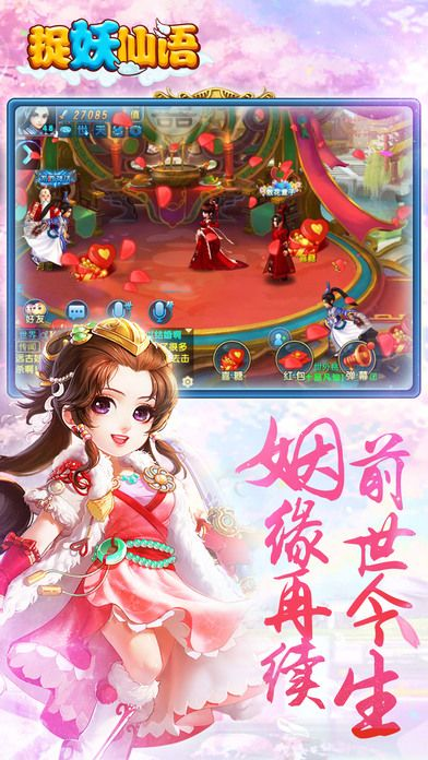 捉妖仙语手游官方正版图3: