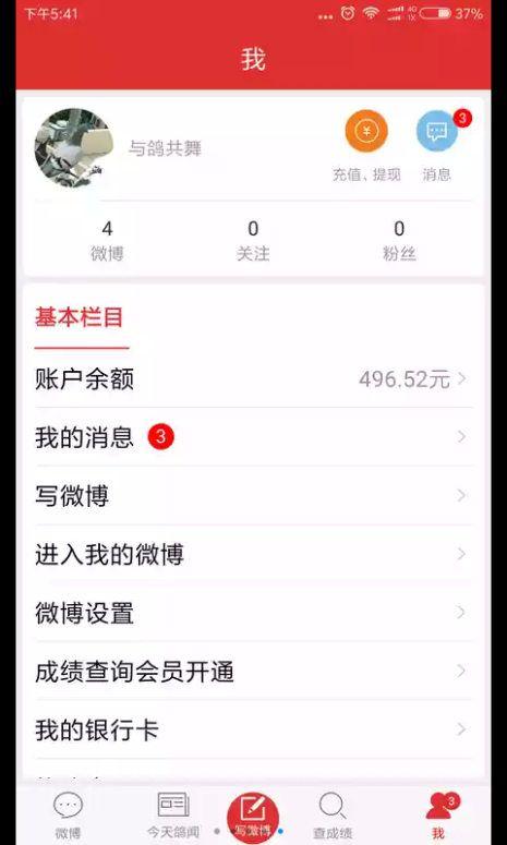 搜鸽天下一查信鸽成绩2018最新版app下载图1: