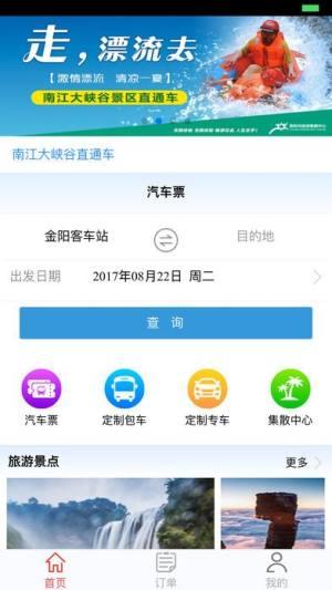 贵州畅行app图1