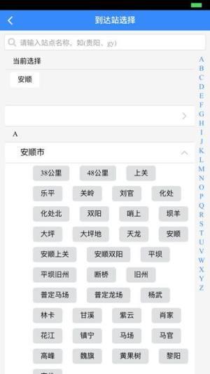 贵州畅行app图3