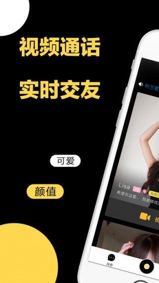 积木交友软件app官网下载安装图1: