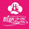 鹊桥之恋官方app软件下载 v1.0.8