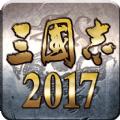 三国志2017公测版