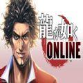 如龙Online内购破解版 v1.0