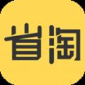 省淘app手机版软件下载 v1.4.0