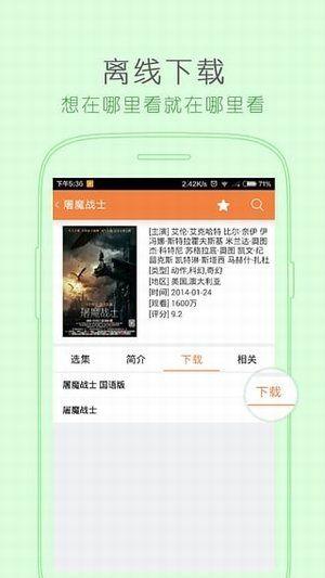 片哈网影视最新电影大全官网app手机版下载图3: