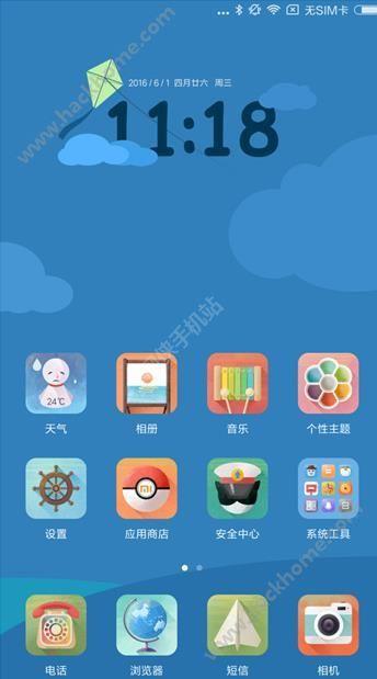 小米miui9升级包官网app下载安装图1:
