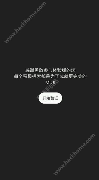 小米miui9升级包官网app下载安装图3: