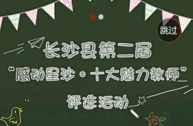 2017年长沙县第二届感动星沙十大魅力教师评选活动投票入口地址[图]
