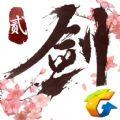 剑侠情缘2剑歌行腾讯版