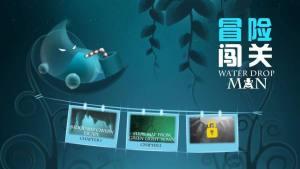 水滴侠中文版图1