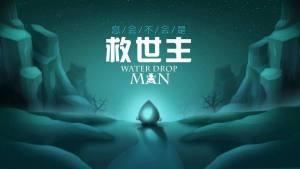 水滴侠中文版图5