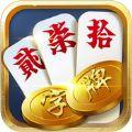 新桂林字牌安卓版