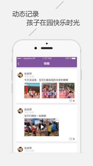 妙百睿app图1