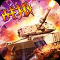 全民坦克战争游戏