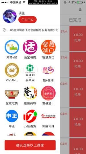 全民抢单app图3