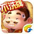 腾讯游戏欢乐斗地主5.72.002官网最新版下载