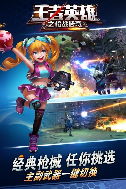王者英雄枪战传奇官方九游版图3:
