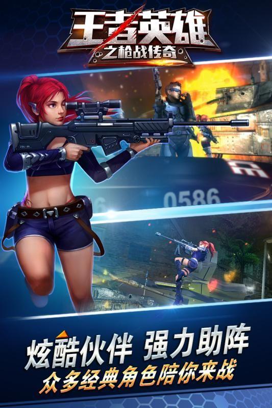 王者英雄枪战传奇官方九游版图5: