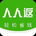 人人返利网官网app下载安装 v1.0.1