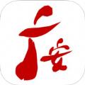 广安招商引资官网软件app下载 v1.0