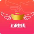 飞银在线app官网下载手机版 v3.5.2
