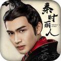 秦时丽人明月心手游IOS苹果版 v1.0