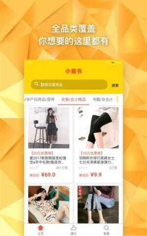 小黄书app图1