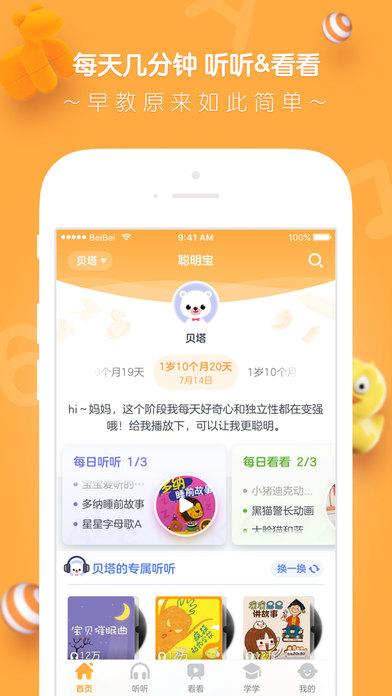 贝贝早教宝手机版app官网下载图1: