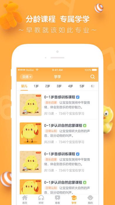 贝贝早教宝手机版app官网下载图3: