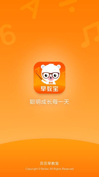 贝贝早教宝手机版app官网下载图5: