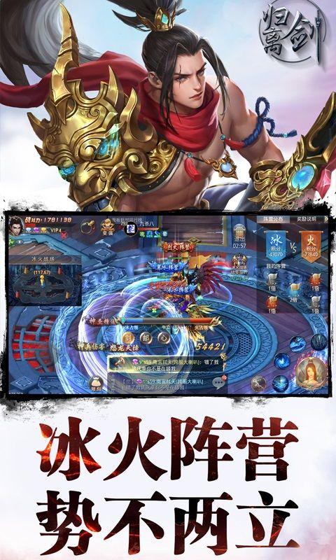 归离剑官方网站下载游戏图1: