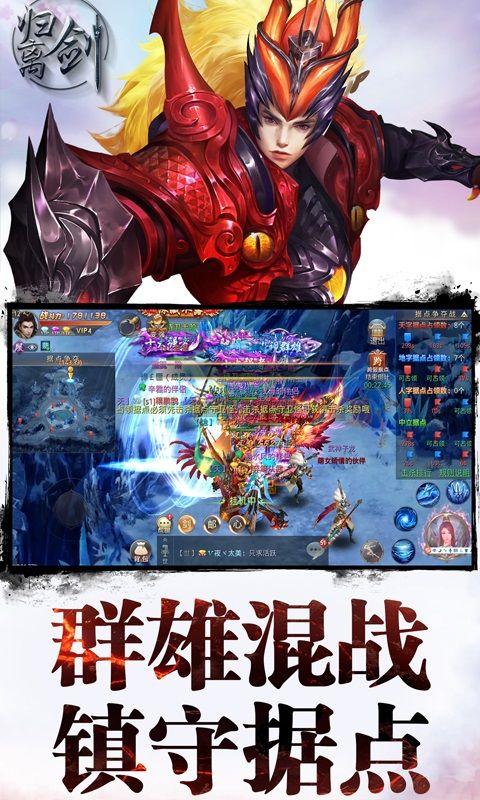 归离剑官方网站下载游戏图3: