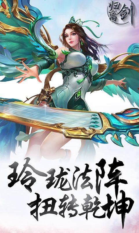 归离剑官方网站下载游戏图5: