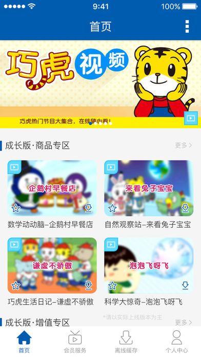 巧虎视频乐园官网安卓版app下载图1:
