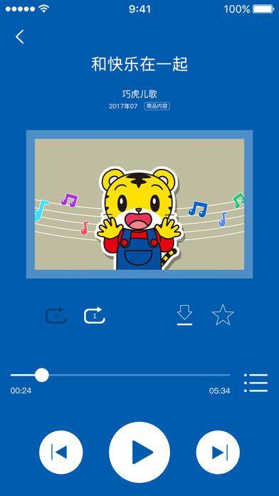 巧虎视频乐园官网安卓版app下载图3: