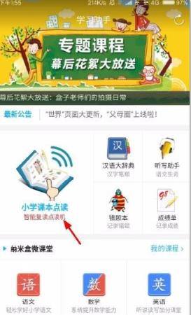 纳米盒每日更新在线观看AV_手机下载课本?纳米盒下载课本方法介绍[多图]