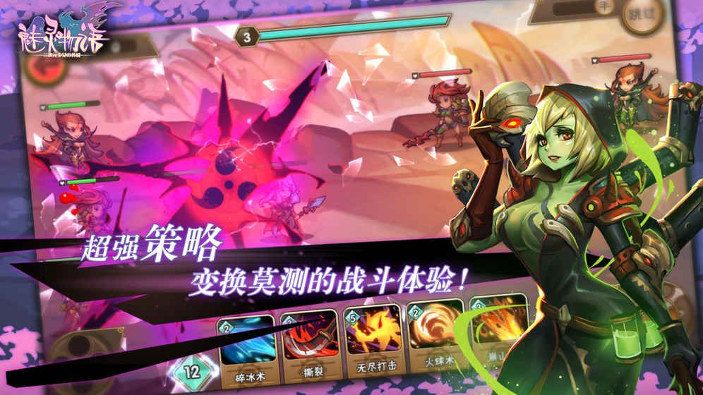 魅灵物语手游官方正版下载图3: