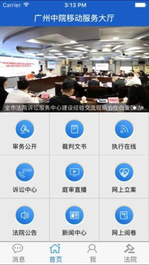 广州审务通app图1