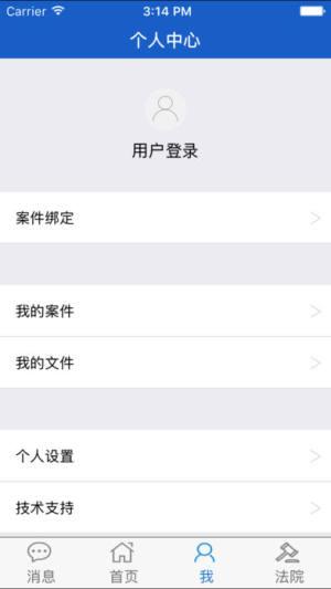 广州审务通app图3