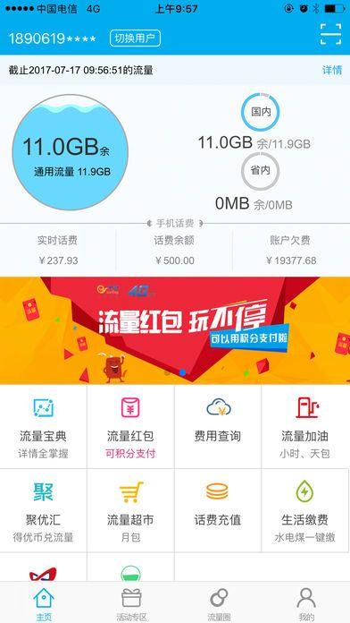 流量加油站电信IOS手机版app图3: