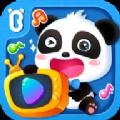 宝宝巴士儿歌游戏官网安卓最新版本下载 v5.1.5