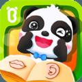 宝宝巴士宝宝学身体部位游戏安卓版(Baby Panda Learns Body Parts) v9.17.00.00