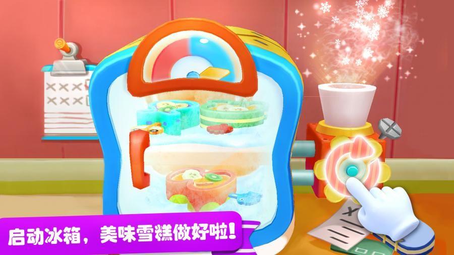 宝宝巴士雪糕工厂游戏官网下载图1: