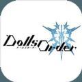 Dolls Order官网版