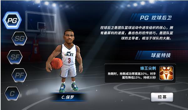 NBA梦之队3球员位置讲解  球员位置分析介绍[多图]