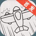 小飛機大戰